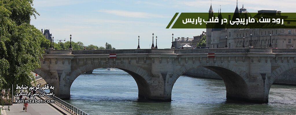 رود سن، مارپیچی در قلب پاریس