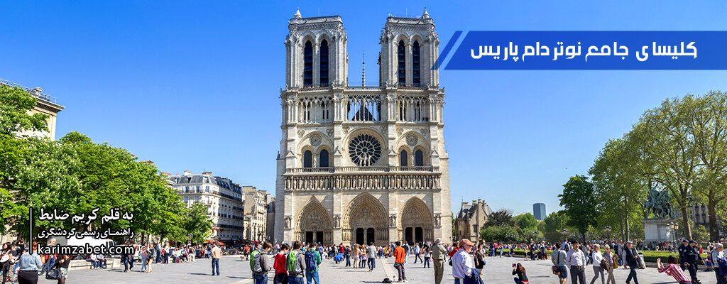 راهنمای بازدید از کلیسای جامع نوتردام پاریس