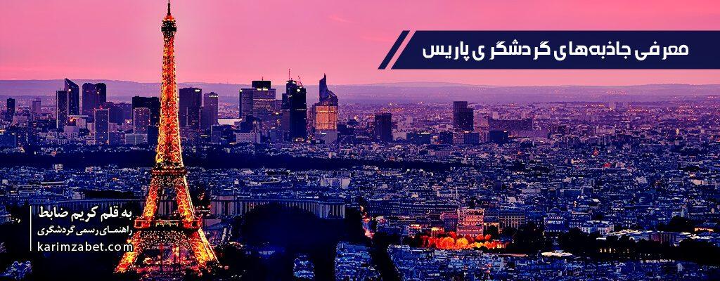 معرفی جاذبه های گردشگری پاریس