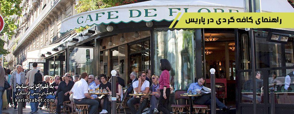 راهنمای کافه گردی در پاریس