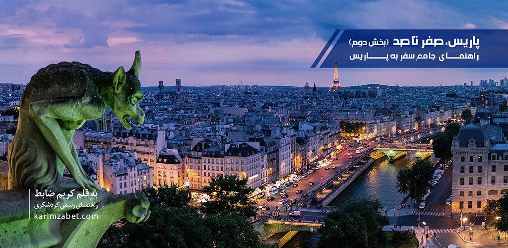 راهنمای گردشگری پاریس (بخش دوم)