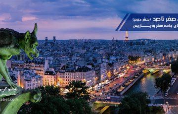 پاریس، صفر تا صد (بخش دوم)