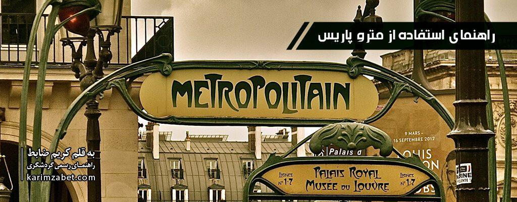 راهنمای استفاده از مترو پاریس