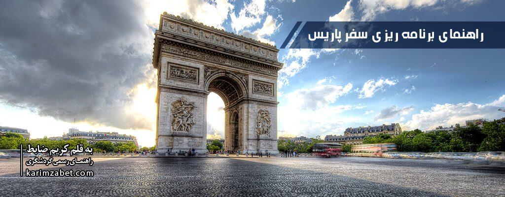 راهنمای برنامه ریزی سفر پاریس