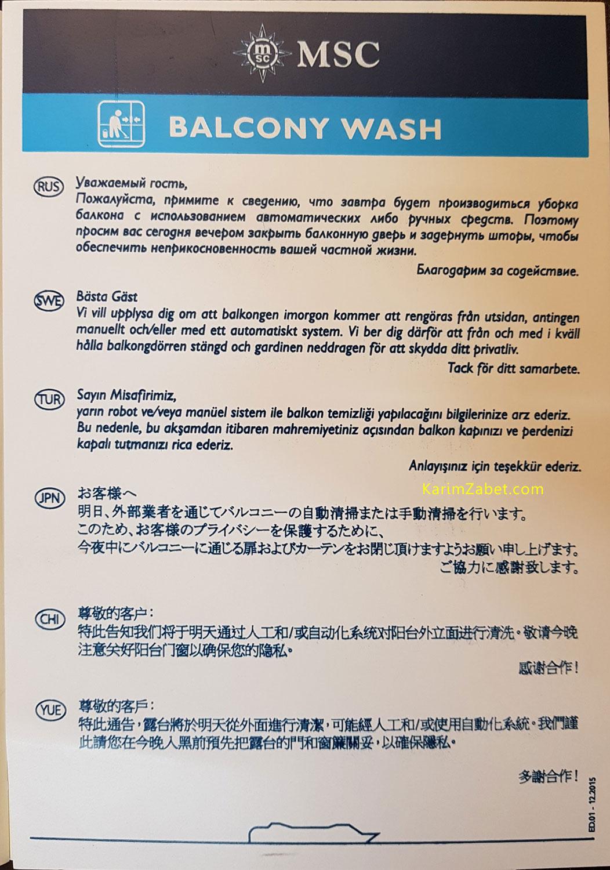 کارت اطلاع رسانی زمان شستشوی بالکن در کشتی کروز