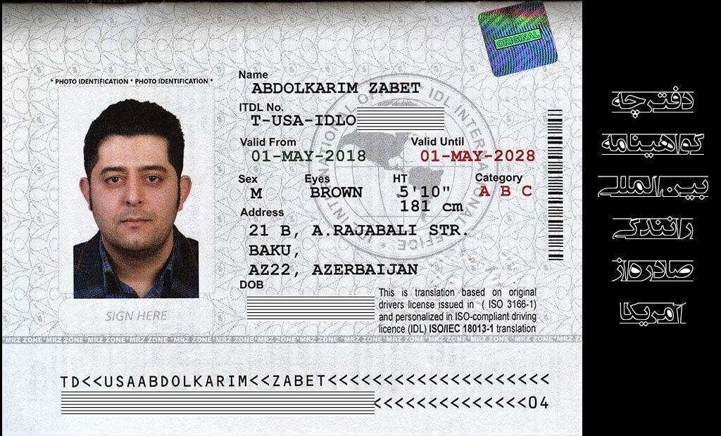 گواهینامه بین المللی رانندگی کریم ضابط - صادره از آمریکا