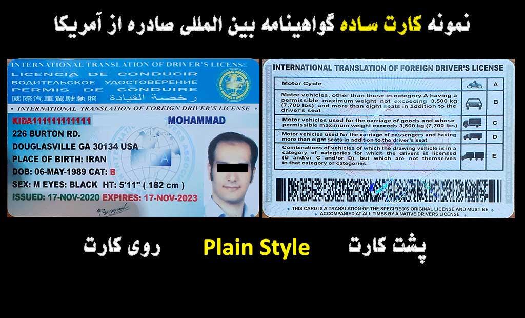 کارت گواهینامه ساده
