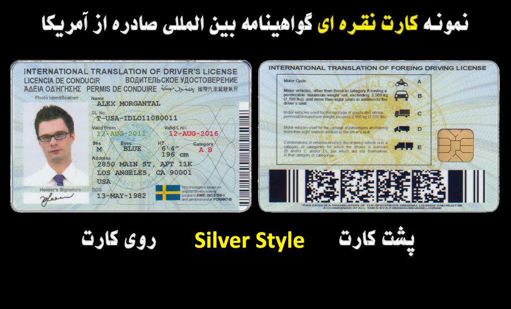 کارت گواهینامه هوشمند نقره ای