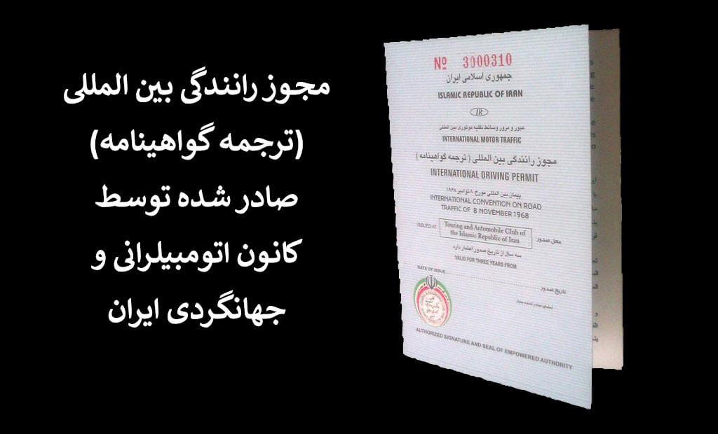 مجوز رانندگی بین المللی صادره از کانون اتومبیلرانی و جهانگردی ایران