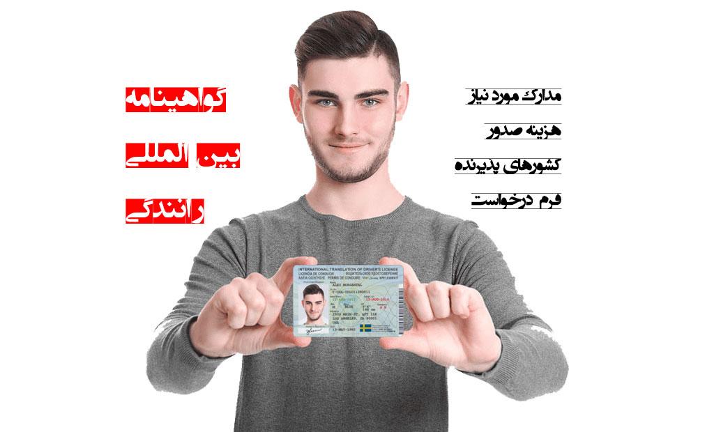 گواهینامه بین المللی رانندگی صادره از آمریکا