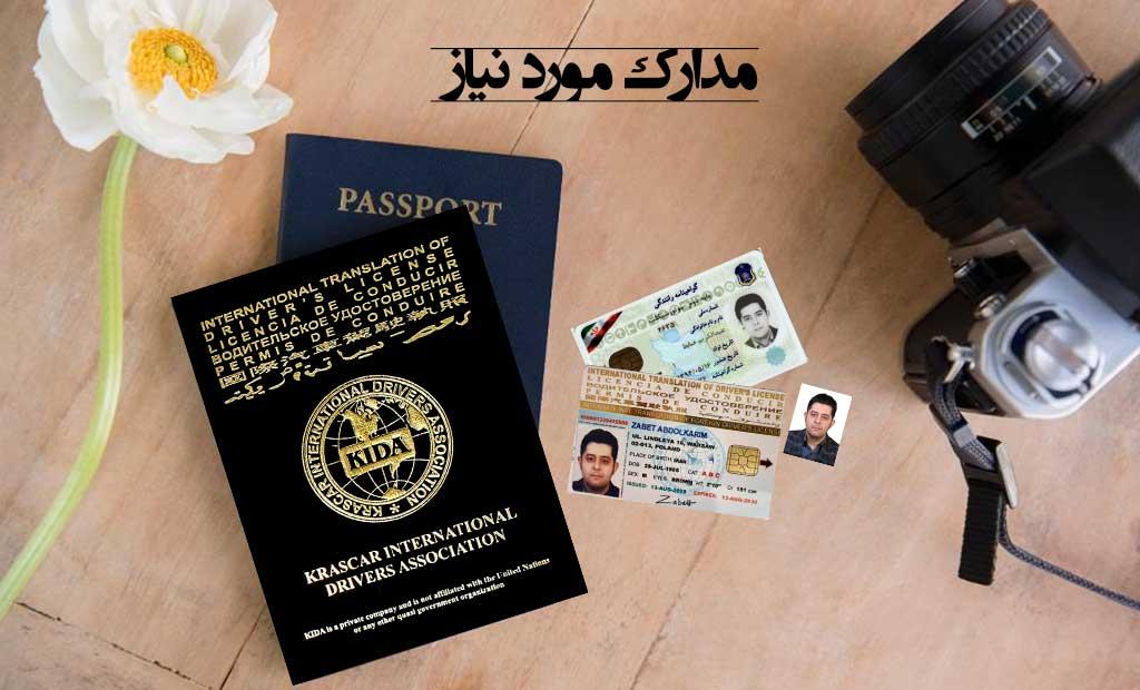 مدارک مورد نیاز برای صدور گواهینامه بین المللی رانندگی