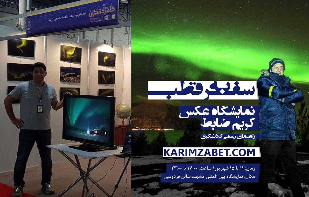نمایشگاه عکس سفر به قطب