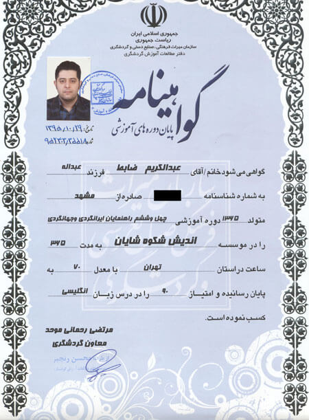 گواهینامه دوره راهنمایان ایرانگردی و جهانگردی کریم ضابط